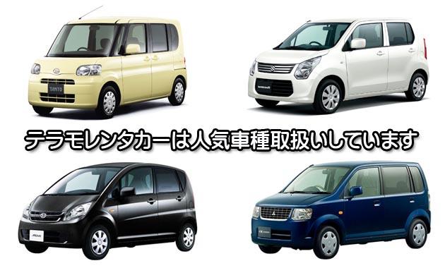 軽レンタカー車種